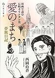 愛のまちー夢旅日記ー―漫画で読む長崎キリシタン史