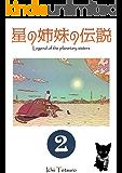 星の姉妹の伝説 第2巻