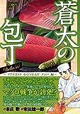 Q蒼太の包丁 Deluxe Vol.4 「マグロはトロ」をくつがえす「テンパ」編 (マンサンQコミックス)