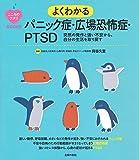 こころのクスリBOOKS よくわかるパニック症・広場恐怖症・PTSD