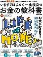 いますぐはじめて一生役立つ お金の教科書 (インプレスムック)