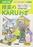 技術分野 授業づくりシリーズ 第1巻 授業のKARUわざ