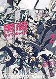 黒猫クインキャット(2) (角川コミックス・エース)