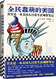 全民蠢萌的美国:其实是一本美国人日常生活观察笔记