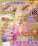 Dr.コパの実践! ! 開運風水2018 (MSムック)