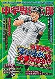 中学野球太郎 Vol.21 (廣済堂ベストムック403) (廣済堂ベストムック 403)
