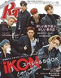 Ray(レイ) 2017年 03 月号増刊 Ray Special Edition iKON