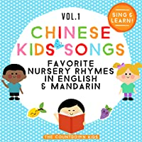Chinese Kids Songs: Favorite Nursery Rhymes in English & Mandarin, Vol. 1