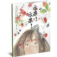 文艺风象•水果!水果!(2016年9月刊)