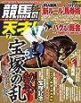 競馬の天才! Vol.9