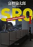SRO1 警視庁広域捜査専任特別調査室 (中公文庫)