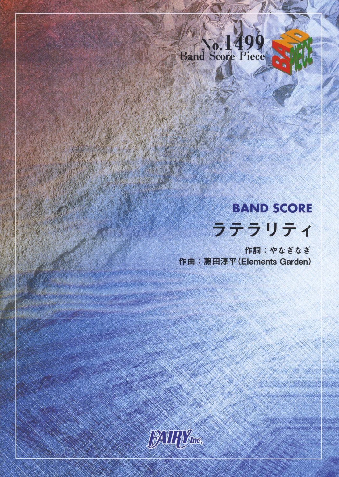 Download バンドピース1499 ラテラリティ by やなぎなぎ (BAND SCORE PIECE) ebook