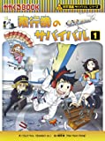 飛行機のサバイバル 1 (科学漫画サバイバルシリーズ68)