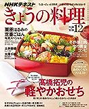 NHK きょうの料理 2016年 12月号 [雑誌] (NHKテキスト)