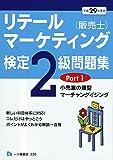 リテールマーケティング(販売士)検定2級問題集PART 1<平成29年度版>