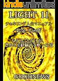 LIGHT 11 チャネリング人生マニュアル お金 PartⅣ : 与えることだけが、豊かさを経験する唯一の道