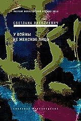 У войны не женское лицо (Russian Edition) Kindle Edition
