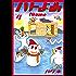 ハトのおよめさん(4) (アフタヌーンコミックス)