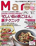Mart(マート) 2020年 1月号 [雑誌]