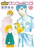 動物ER ワンコはワンコ(2) (ジュールコミックス)