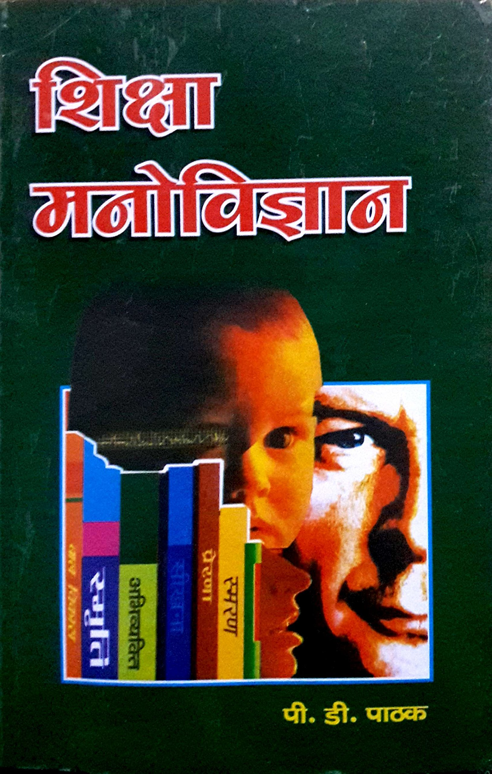 Amazon in: Buy Educational Psychology (Hindi) Book Online at