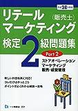 リテールマーケティング(販売士)検定2級問題集Part2