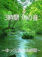 川の音、自然音、睡眠用、勉強用、ヒーリング、3時間連続再生可能