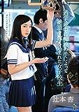 通学途中に痴漢の手によって絶頂を教え込まれた女子校生 辻本杏 teamZERO [DVD]