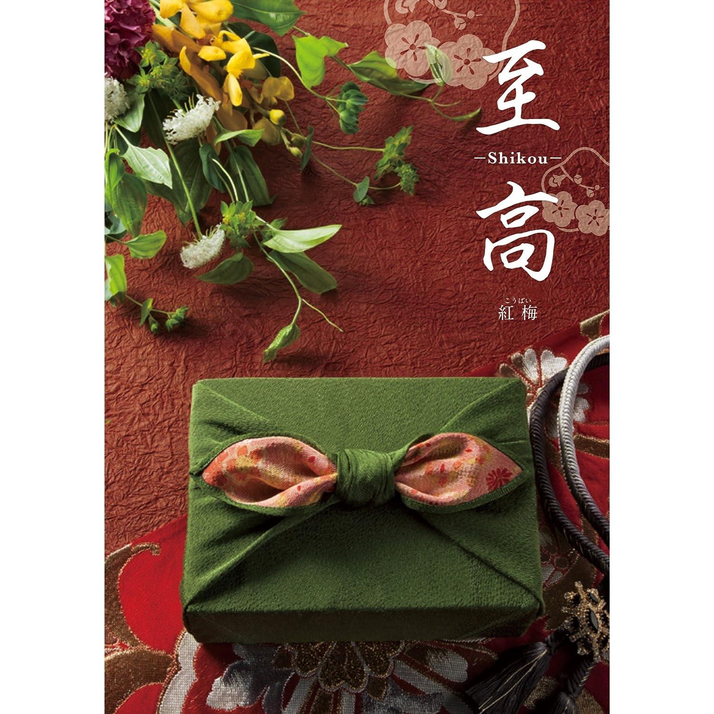 シャディ カタログギフト 至高 (しこう) 紅梅 こうばい 包装紙:フラワー B076Y6DLVJ 11 25,000円コース 11 25,000円コース