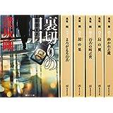 逢坂剛 「百舌シリーズ」文庫版 6冊セット (集英社文庫)