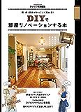 壁・床・天井がかっこよく変わる! DIYで部屋リノベーションする本 学研ムック