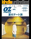 OZmagazine (オズマガジン) 2019年 08月号 [雑誌]