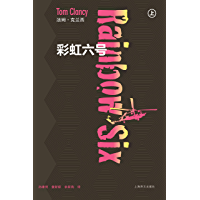 彩虹六号(上) (汤姆·克兰西军事系列)