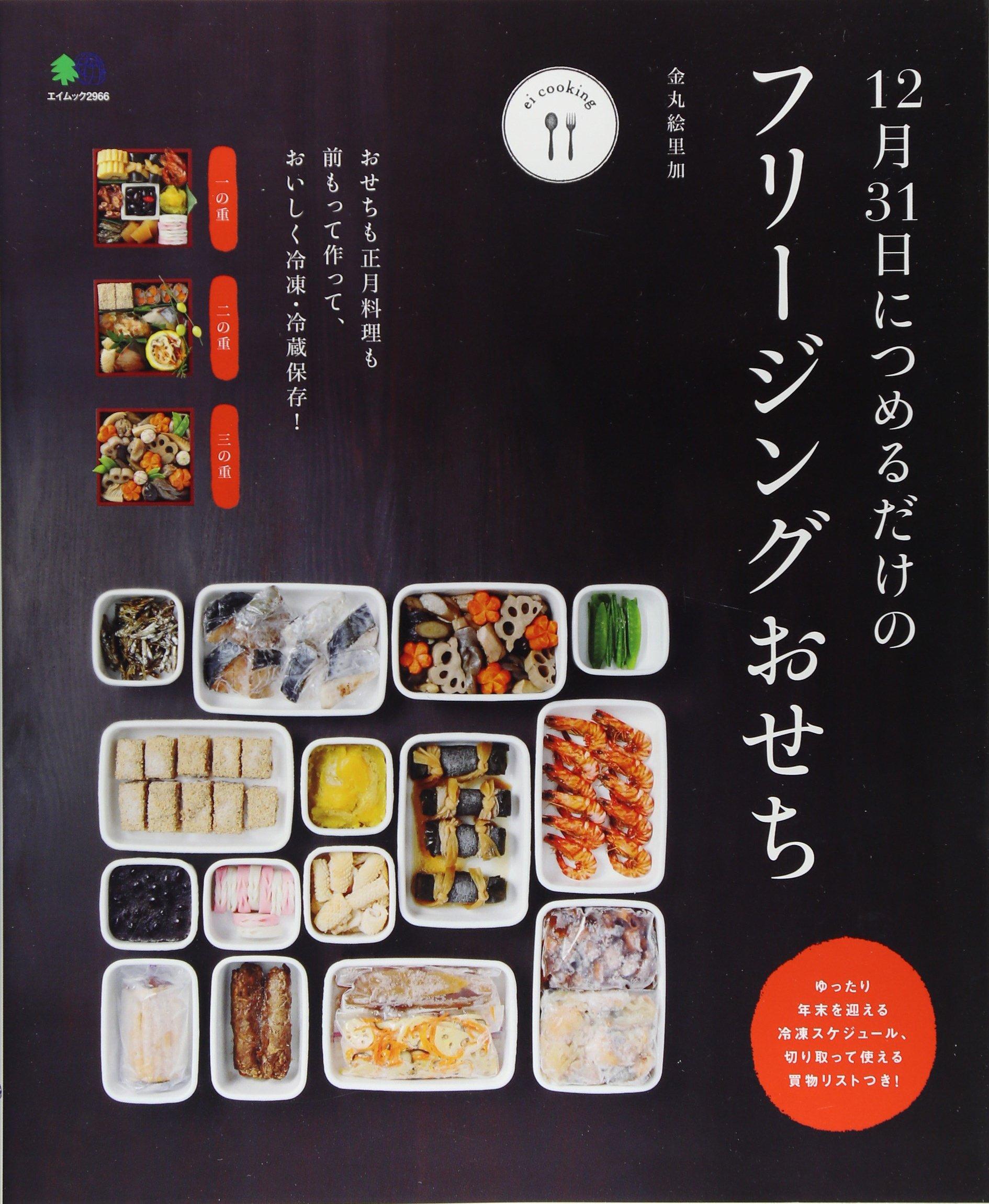 Jūnigatsu sanjūichinichi ni tsumeru dake no furījingu osechi pdf