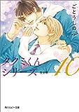 タクミくんシリーズ 完全版 (10) (角川ルビー文庫)