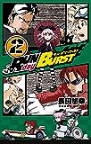 RUN day BURST 2巻 (デジタル版ガンガンコミックス)