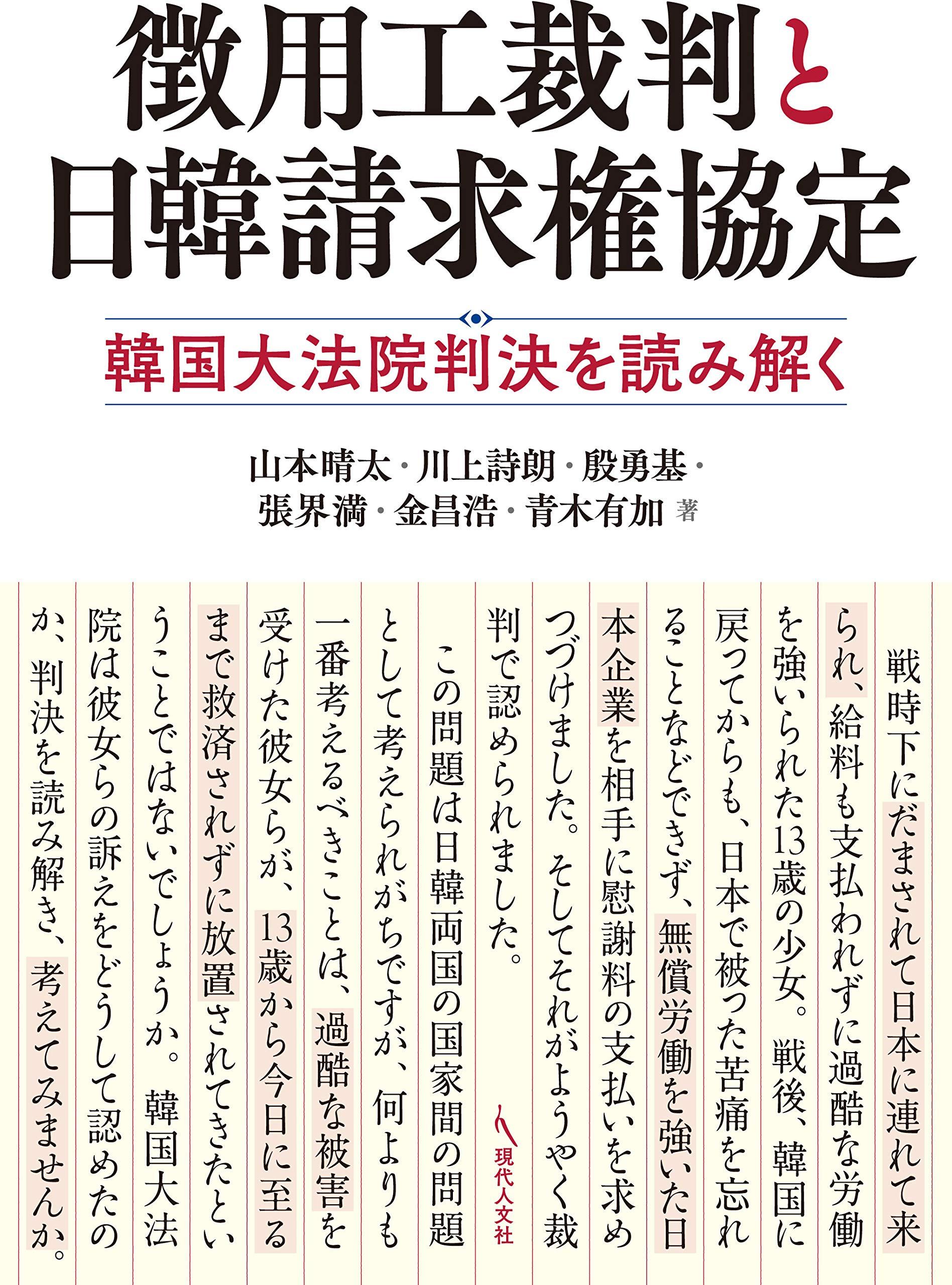 徴用工裁判と日韓請求権協定: 韓国大法院判決を読み解く | 山本 晴太 ...