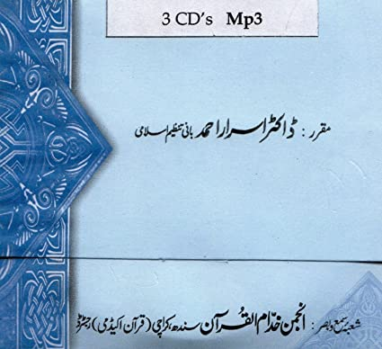 Dr israr ahmed bayan mp3 download | Bayan ul Qur'an in Urdu by Dr