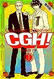 CGH! 〈Cactus,Go to Heaven!〉 (1)【期間限定 無料お試し版】 (FEEL COMICS)