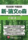 司法試験予備試験 新・論文の森 行政法<第3版>