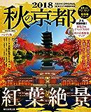 秋の京都2018