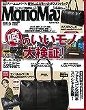 MonoMax(モノマックス) 2018年 10 月号