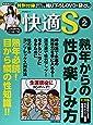 快適S VOL.2 (ぶんか社ムック)