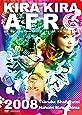 きらきらアフロ 2008 [DVD]