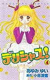 デリシャス!(4) (なかよしコミックス)