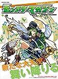 モンスターマガジン No.09 (エンターブレインムック)