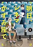 明日、シネマかすみ座で(2) (カドカワデジタルコミックス)