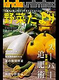 野菜だより 2019年7月号 [雑誌]