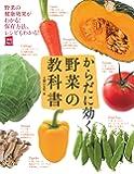からだに効く 野菜の教科書 (主婦の友実用No.1シリーズ)