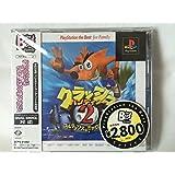 クラッシュ バンディクー2 ~コルテックスの逆襲!~ PlayStation the Best for Family